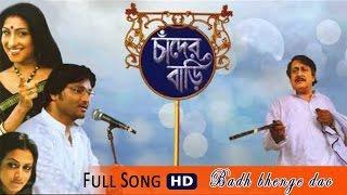 Chander Hanshi Bandh Bhengeche I Chander Bari | Rituparna | Babul | Rishi Kaushik | Koel | Soham