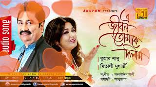 E Jibon Tomake Dilam | এ জীবন তোমাকে দিলাম | Kumar Sanu & Mitali Mukherjee
