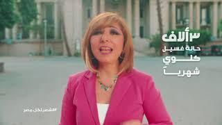 اعلان بنك مصر - القصر العيني رمضان ٢٠١٨