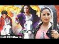 2017 Super Hit Action Film | Rani Chatterjee & Arvind Akela Kallu | Full Bhojpuri Movie