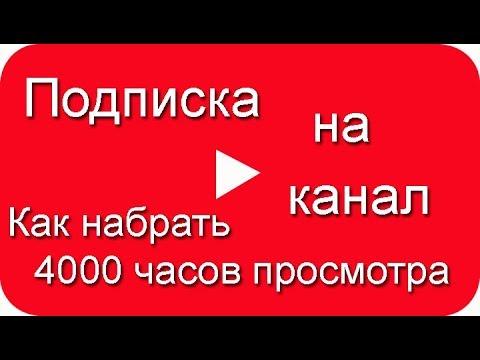 Как набрать 4000 часов просмотра, Подписка на канал, как набрать 1000 подписчиков