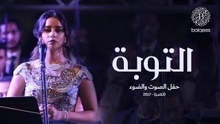 استمع لبلقيس تغني التوبة لعبد الحليم حافظ- حفل الصوت والضوء (القاهرة) | 2017