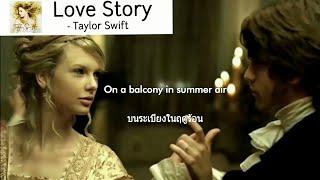 แปลเพลง - Love Story - Taylor Swift Lyrics