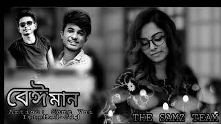 Beiman(বেঈমান)|| Samz Vai& Ottap Vai || Bangla New Song 2018