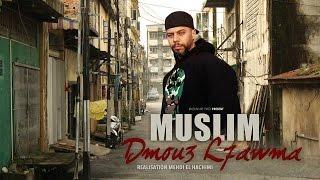 Muslim  - Dmou3 L7awma (Clip Officiel) مسلم ـ دموع الحومة