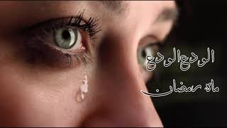Owais Raza Qadri Alvida Alvida Mah-E-Ramzan tearful kalam New Naat 2017 - Naatspk