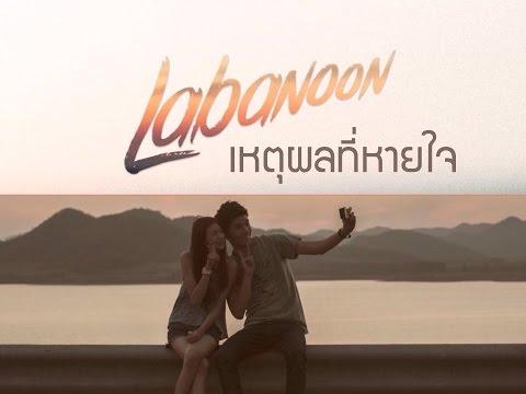 เหตุผลที่หายใจ - LABANOON [UNOFFICIAL AUDIO]