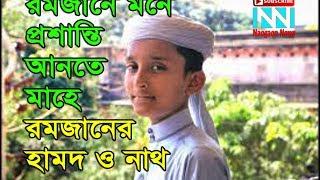 রমজানের বাংলা শ্রেষ্ট হামদ ও নাথ - ইসলামি গান- Ramadan Bangla Hamd & Nath- Islami Song