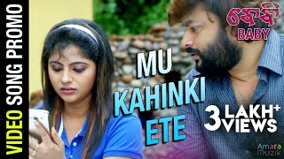 Mu Kahinki Ete | Video Song Promo | Baby Odia Movie | Anubhav Mohanty, Jhilik , Preeti, Poulomi