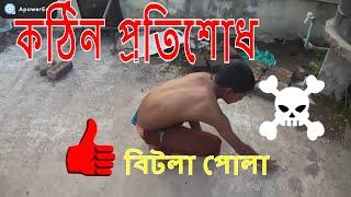 বিটলা পোলার কঠিন প্রতিশোধ । bitla pola | kothin protishod | bangla funny. BACCHA VOYONKOR. akash Tv