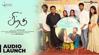 Siragu Audio Launch with Mani Ratnam & A.R.Rahman | Hari, Akshitha | Arrol Corelli | Kutti Revathi