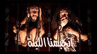 أغرب هروب من السجون العالمية وأبطالها عرب