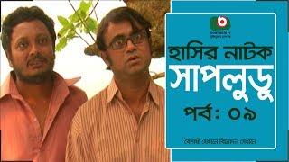 Bangla Hasir Natok | Shap Ludu | EP 09 | Faruk Ahmed, Badhon,  A K M Hasan | Bangla New Natok