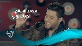 محمد السالم - اجيك نوب / Video Clip
