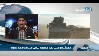 مراسل الإخبارية: تقدم مستمر للجيش اليمني لتحرير بقية المناطق من قبضة الحوثي