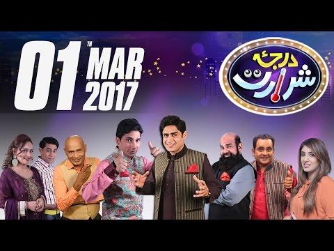 Shahi Darbar | Darja-E-Shararat | SAMAA TV | Abrar Ul Haq | 01 Mar 2017