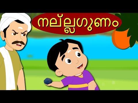 Xxx Mp4 നല്ലഗുണ Nallagunam Good Habits For Kids Moral Values Stories In Malayalam Malayam KuttiPaatugal 3gp Sex