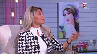 ست الحسن - أسما قنديل: الست متقدرش تستغني عن الراجل في حياتها