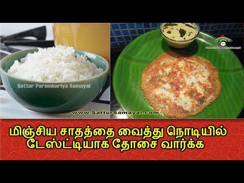 Xxx Mp4 Dosai Using Leftover Rice Samayal Tips Tamil Sattur Parambariya Samayal 3gp Sex