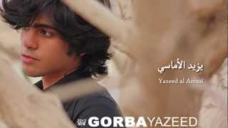 *New* Gorbah (Eng subs)   يزيد الأماسي - Yazeed al Amasi