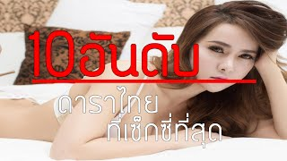 10อันดับดาราหญิงไทยที่เซ็กซี่ที่สุด2559