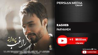 Ragheb - Parvane ( راغب - پروانه )