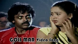 Golimar Video Song || Donga Movie || Chiranjeevi, Radha