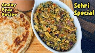 Anaday Pyaz Recipe / Sehri Recipe By Yasmin Cooking