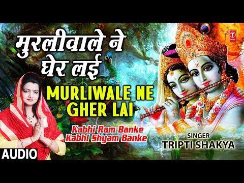Xxx Mp4 Murliwale Ne Gher Layi Full Song I Kabhi Ram Banke Kabhi Shyam Banke 3gp Sex