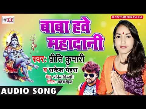 Xxx Mp4 Baba Hawe Mahadani Priti Kumari Amp Rakesh Mehra Bhojpuri Hit Kanwar Song 2018 Hay Bhole Dani 3gp Sex