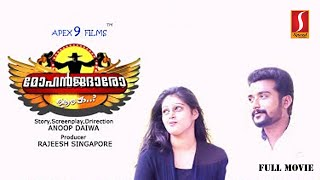 Malayalam Full Movies 2018 full length movies | Latest Movie 2018 | New Romantic Movie 2018 Upload