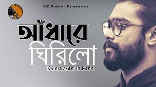 Adhare Ghirilo Kothay Jai Bolo | আঁধারে ঘিরিলো কোথায় যাই বলো | Kamruzzaman Rabbi