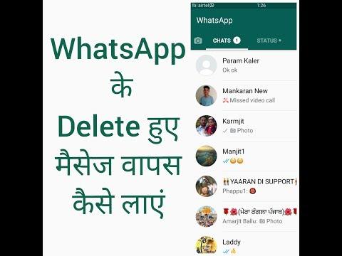 Xxx Mp4 Whatsapp Ke Delete Message Image Videos Bapis Laye Recovery Message 3gp Sex