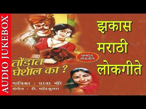 Xxx Mp4 TONDAAT GHESHIL KA तोंडात घेशील का Super Hit Marathi Lokgeet झकास मराठी लोकगीते 3gp Sex