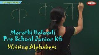 Writing Marathi Alphabets   Learn Marathi   Pre School Balwadi   Marathi Learning Videos
