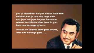 ye jo mohabbat hai - kati patang (with lyrics)