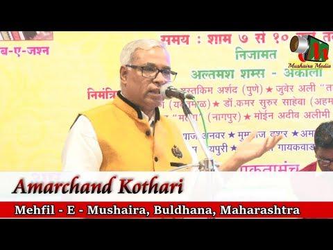 Xxx Mp4 AMARCHAND KOTHARI Buldhana Mushaira 2019 Org Hindu Muslim Ekta Manch Mushaira Media 3gp Sex