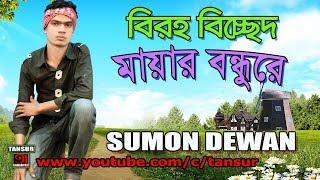 SUMON DEWAN || MAYAR BONDHU || MD MONUAR || BICCHED