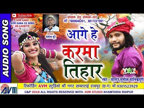 Xxx Mp4 सुनील मानिकपूरी Cg Karma Geet Aage He Karma Tihar Sunil Manikpuri Chhattisgarhi Song 2018 3gp Sex