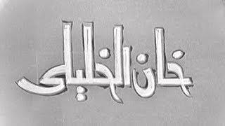 مسرحيات زمان | خان الخليلي لـ نجيب محفوظ | عماد حمدي - صلاح قابيل