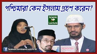 Why accept Islam of american people? Dr Zakir Naik Bangla Lecture Part-31