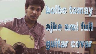 bolbo tomay ajke ami guitar covar
