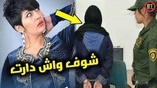 شاهد مفاجأة الأمن لشابة صباح و سبب الذي طلب منهم اعتقالها التفاصيل ؟!