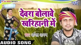 सुपरहिट चइता 2017 - Devra Bolawe - Ajit Anand - Chhata Leke Aaja Kalkatta Se - Bhojpuri Chaita Song