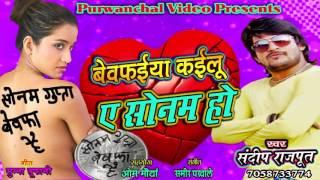 बेवफईया कईलू ए साेनम / Sonam Bewafa / Latest Bhojpuri Hit song 2016 / Sandeep Rajput