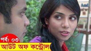 Bangla Funny Natok | Out of Control | EP 03 | Hasan Masud , Nafiza, Siddikur Rahman, Sohel Khan