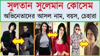 Kosem Sultan Cast   Real Name   Sultan Suleiman Kosem Bangla Episode 1 168 169 170 171 172 173 Urdu