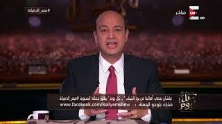 كل يوم | برنامج كل يوم والإعلامي عمرو اديب  يطلق حملته السنوية #مصر_الدفيانة