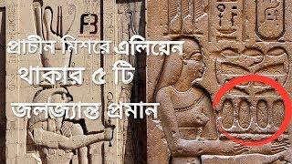 প্রাচীন মিশরে এলিয়েন থাকার ৫ টি প্রমান//5 proof of alien existence in ancient Egypt
