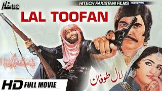 LAL TOOFAN - SULTAN RAHI, MUSTAFA QURESHI & ANJUMAN -  (FULL MOVIE) - OFFICIAL PAKISTANI MOVIE
